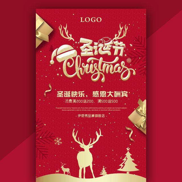 圣诞节活动促销宣传商场店铺圣诞促销平安夜活动宣传
