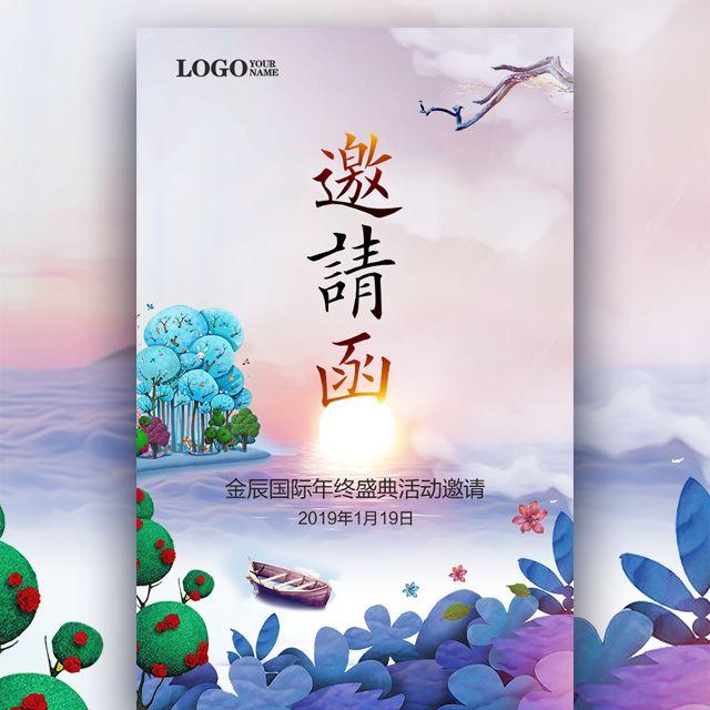 中国风会议活动邀请函房地产公司年会活动年终盛典