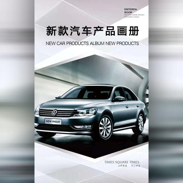 简约汽车宣传画册汽车展销会汽车销售车展