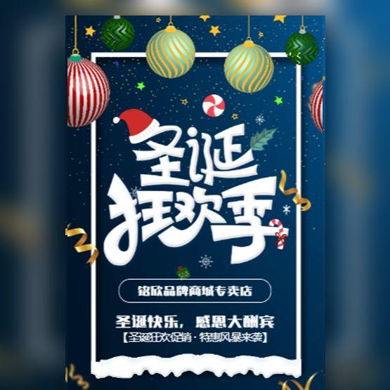 圣诞节商家活动促销宣传简约大气节日促销