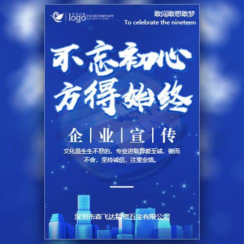 蓝色大气简约企业宣传企业文化新品发布会招商模板
