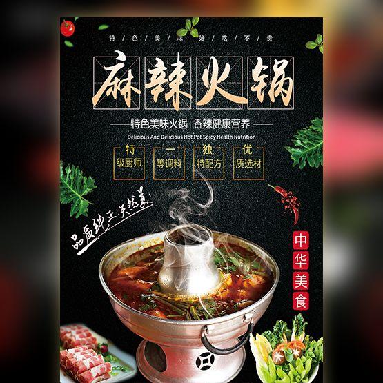 火锅店开业宣传活动促销麻辣火锅开业庆典