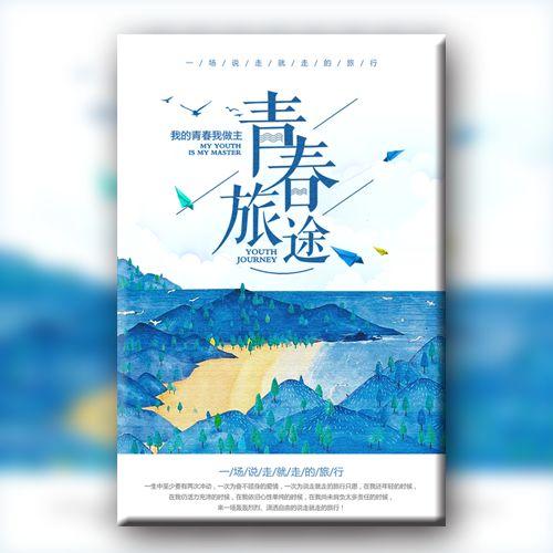 清新蓝色旅行相册青春旅途情侣自拍纪念