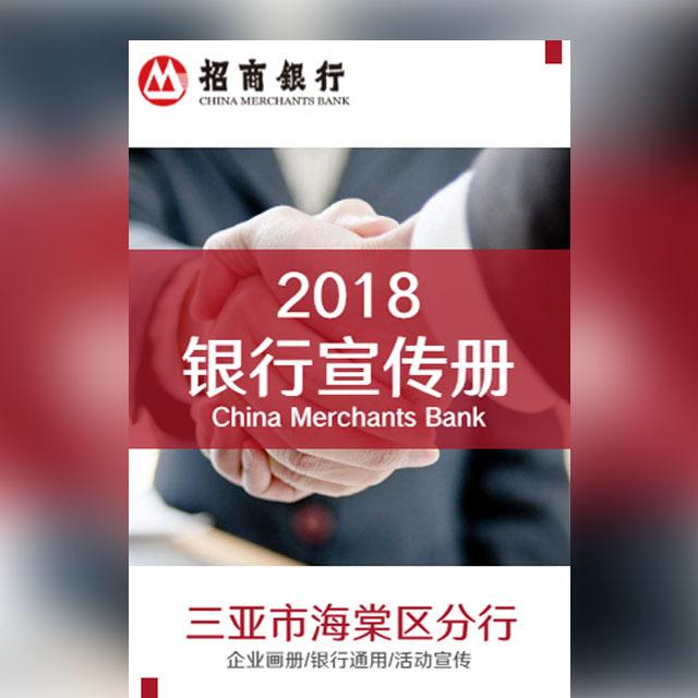 中国招商银行银行工作总结工行商务企业画册公司