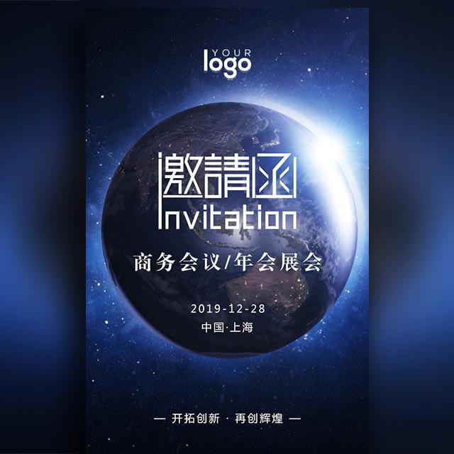 炫酷版宇宙星空科技企业宣传商务会议年会展会邀请函