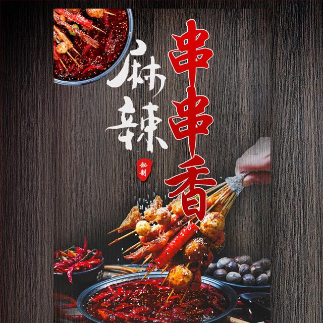 麻辣串串香麻辣烫宵夜快餐外卖餐厅活动开业店庆双12