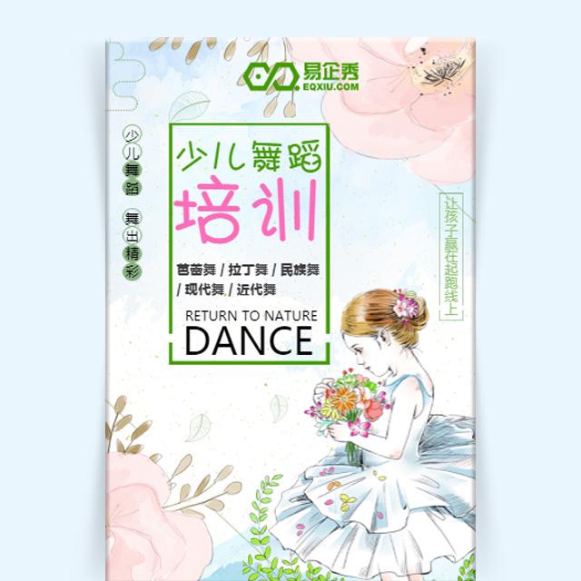 清新唯美舞蹈培训班招生芭蕾舞拉丁舞民族舞招生