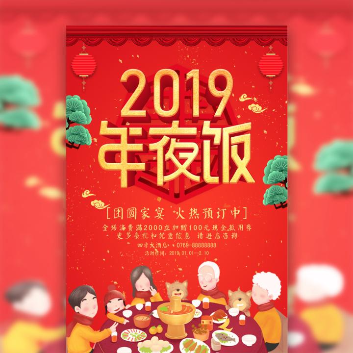 2019除夕夜团圆饭年夜饭尾牙宴预订促销活动宣传