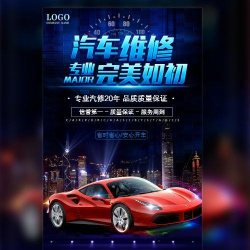 专业汽车维修养护洗车车辆维修门店开业活动促销宣传