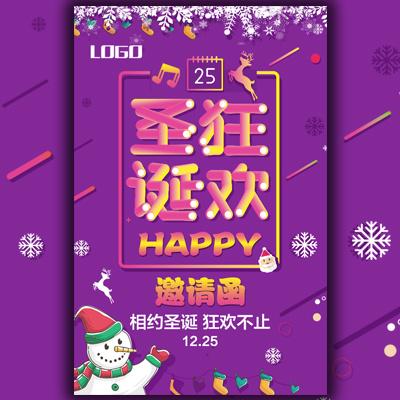 紫色卡通圣诞狂欢派对邀请函活动邀请商超KTV电商通用