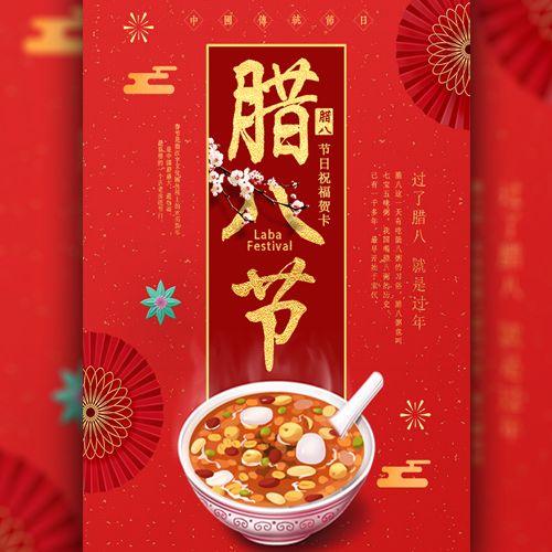 腊八节传统民俗祝福贺卡