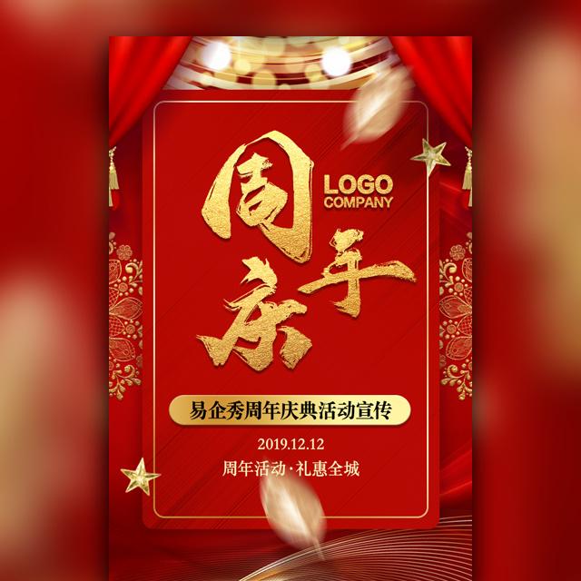 红金大气周年庆典邀请函企业活动宣传促销优惠大酬宾