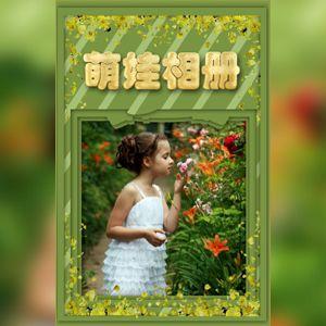 萌娃相册儿童成长记录童年生活相册