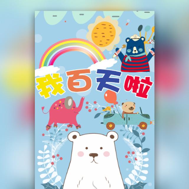 卡通可爱宝宝百日宴满月生日通用