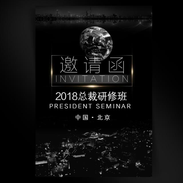 快闪高端总裁培训班会议峰会邀请函