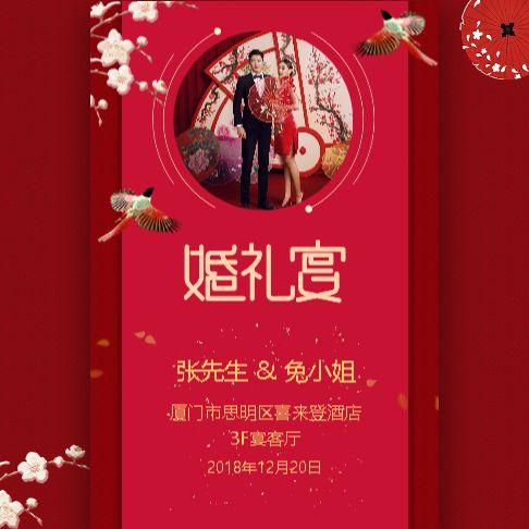中式快闪高端婚礼请柬