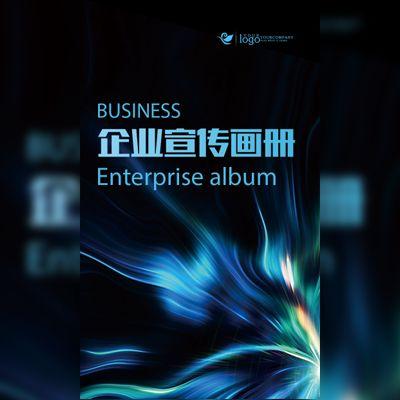 蓝色科技炫彩宣传画册公司简介公司介绍企业宣传画册