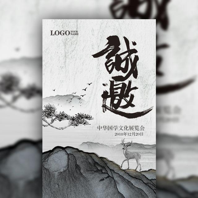 中国风博物馆文化艺术邀请函古典水墨书法国画展会