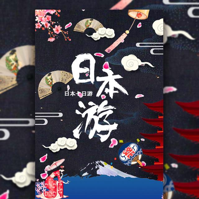 日本旅游日式民宿旅游时尚宣传