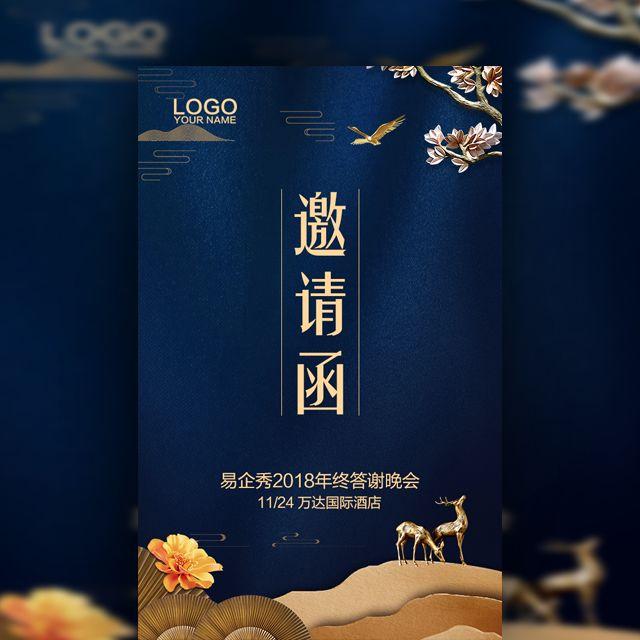 古典宫廷风邀请函公司年终答谢晚会年度盛典企业年会