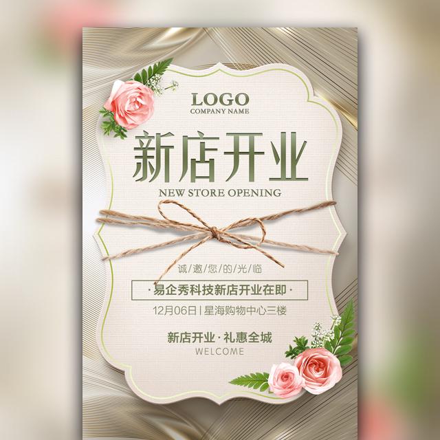 大气新店开业邀请函盛大开业促销宣传饭店饮品店