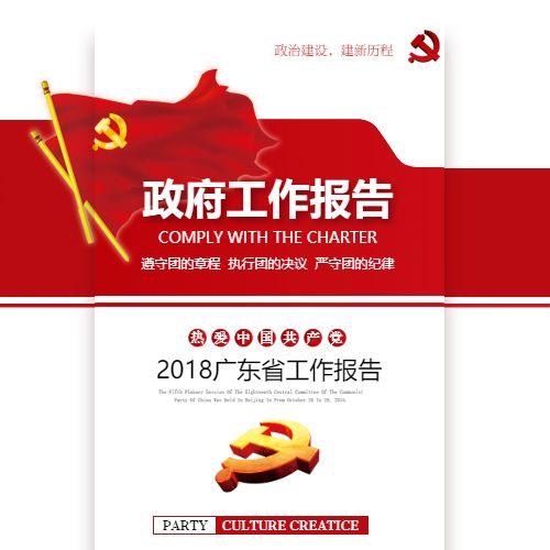 政府会议工作报告党支部活动宣传画册单位扶贫汇报