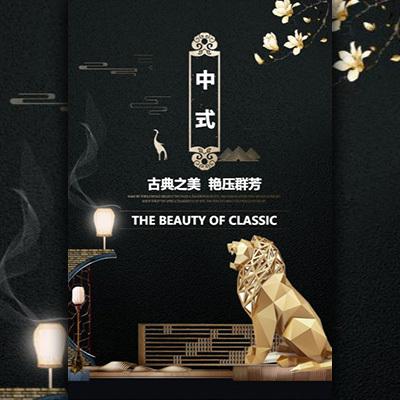 中式房地产楼盘售楼开盘看房宣传