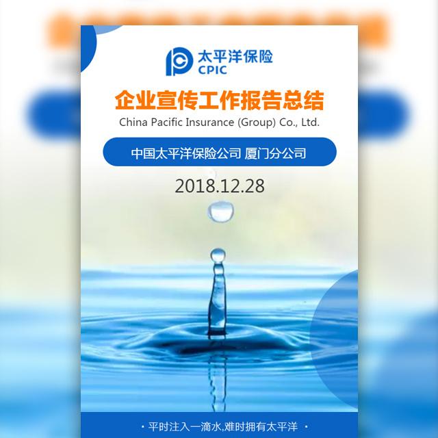 中国太平洋保险企业宣传汇报人寿车险产险活动