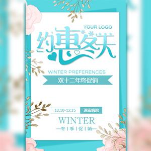 双十二冬季优惠促销活动