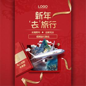 红金喜庆新年旅游旅行社宣传推广