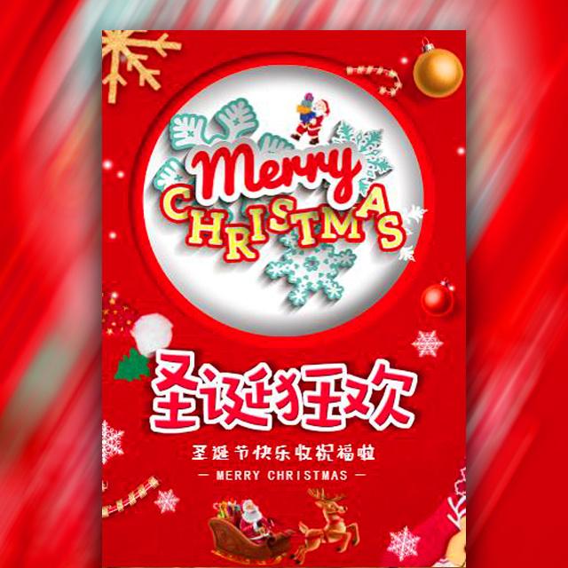 红色圣诞节快乐个人家人祝福贺卡