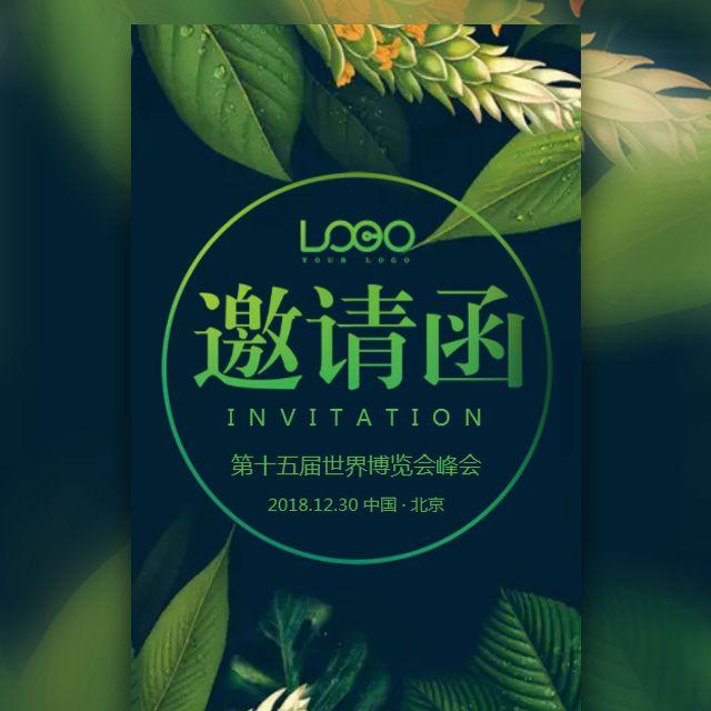高端大气绿色清新邀请函企业周年庆答谢活动会议会展