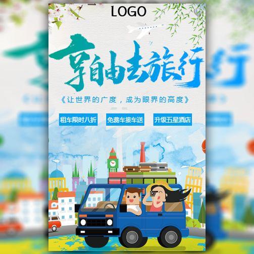 享自由去旅行旅游公司旅游线路宣传推广