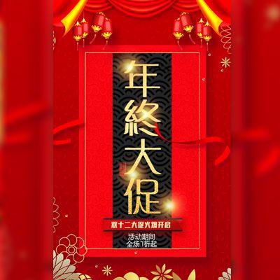 大气红金双十二年终促销宣传家居家电电商促销家装节