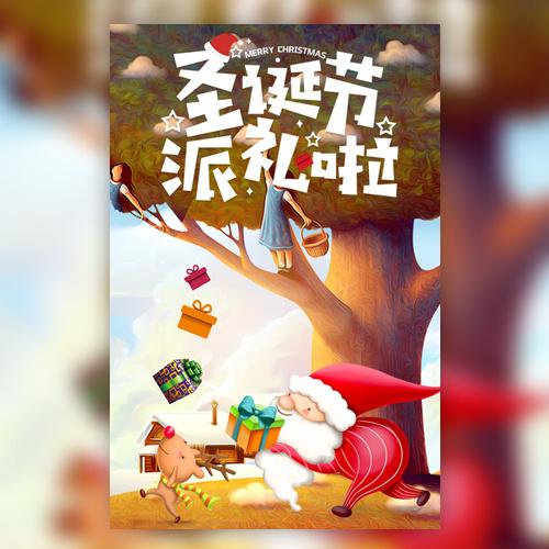 圣诞节创意心愿卡许愿商品促销通用模板