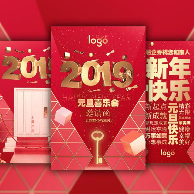 一镜到底2019元旦新年祝福企业活动邀请函