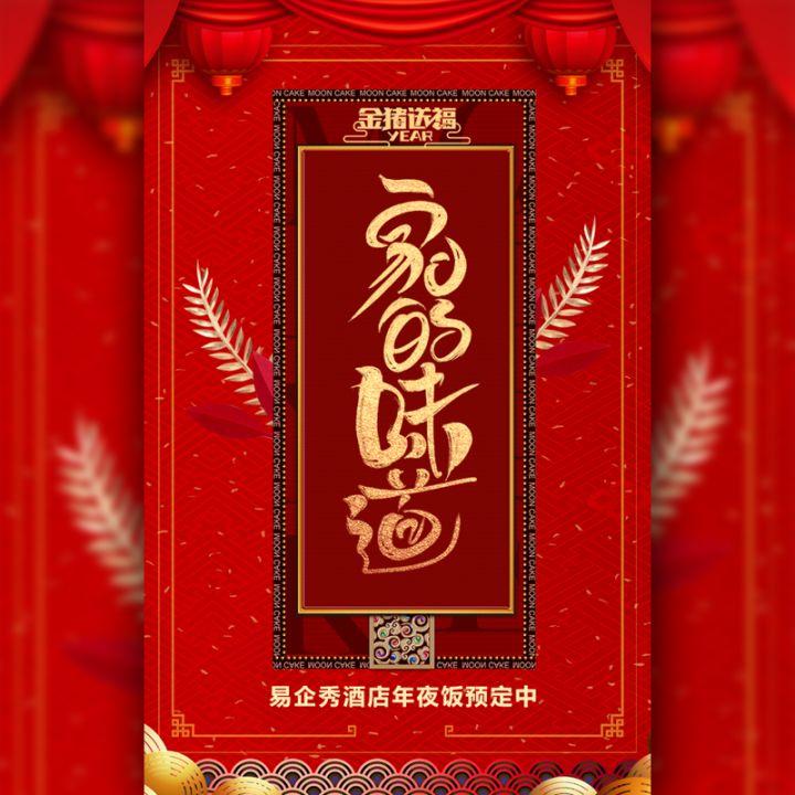 中国红年夜饭团圆饭酒店菜品宴席推广通用