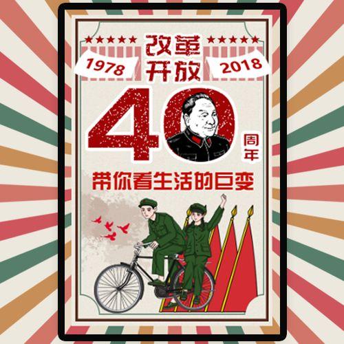 长页面纪念改革开放40周年中国变化党政自媒体宣传
