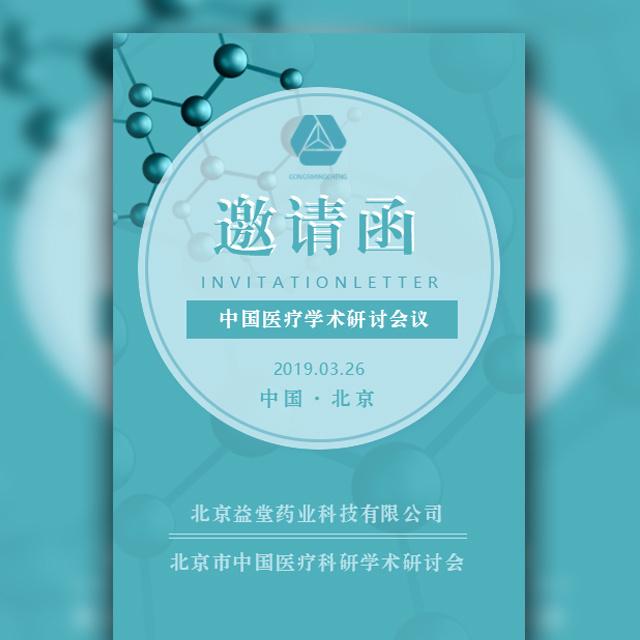 医学医疗学术论坛研讨会蓝色会议邀请函