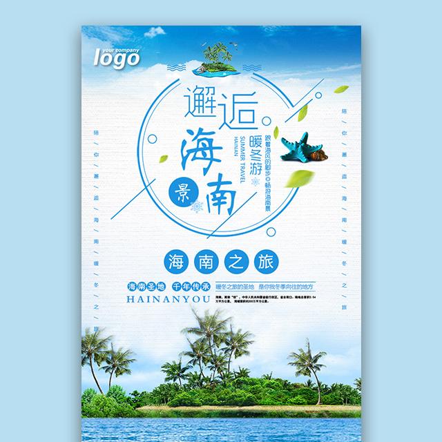 海南旅游宣传线路推广景点景区度假区三亚旅游暖冬游