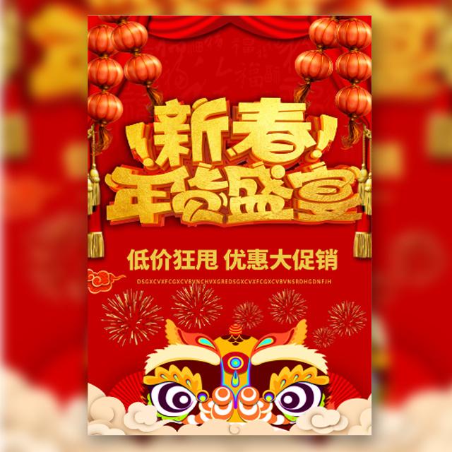 新春年货盛宴年终促销商场促销电商促销年货节特卖场