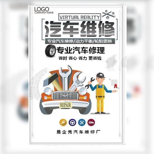 汽车保养洗车修车汽车维修连锁店汽车美容连锁店