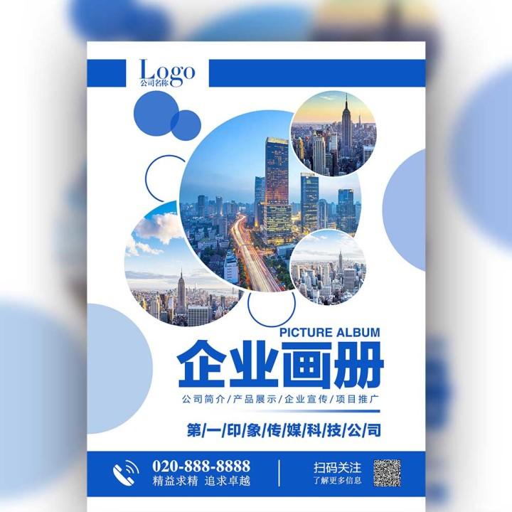 高大上蓝色企业宣传册产品推广