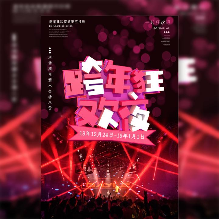2019跨年狂欢夜酒吧KTV促销活动宣传