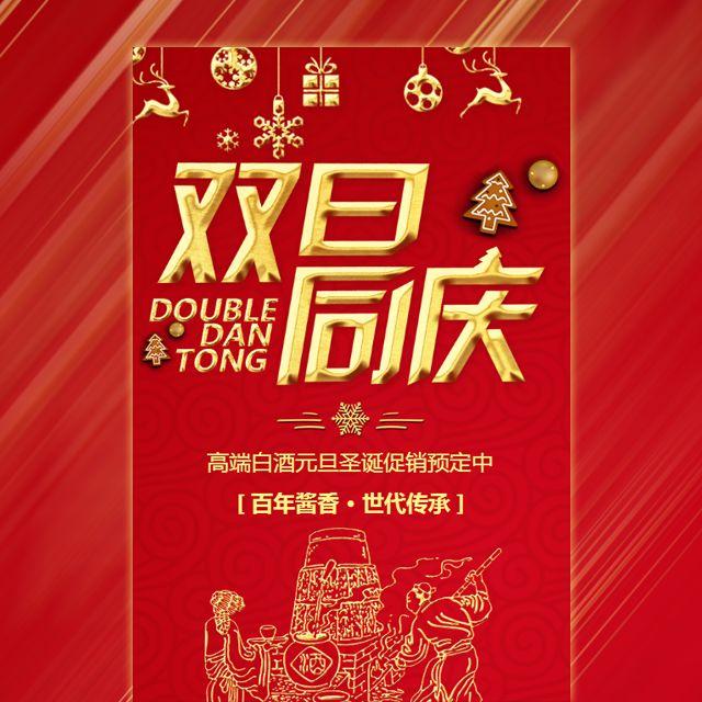 双旦同庆酒水饮料促销活动宣传红色喜庆风