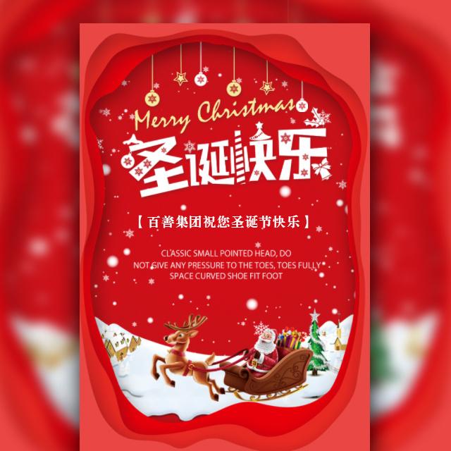 圣诞节公司祝福贺卡公司介绍红色时尚风