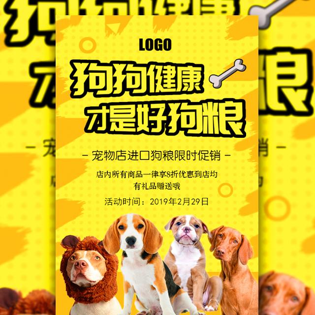 创意宠物店狗粮促销时尚宣传