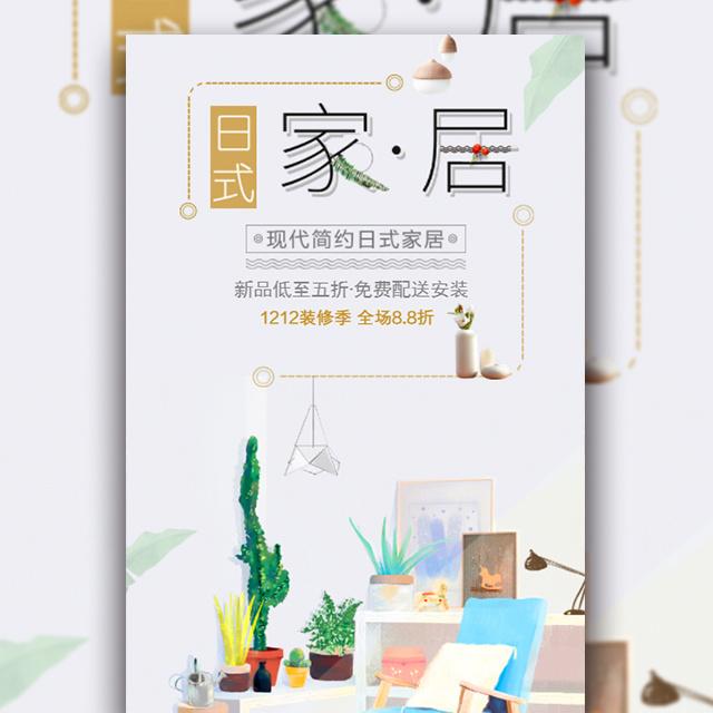 小清新家居促销简约时尚宣传