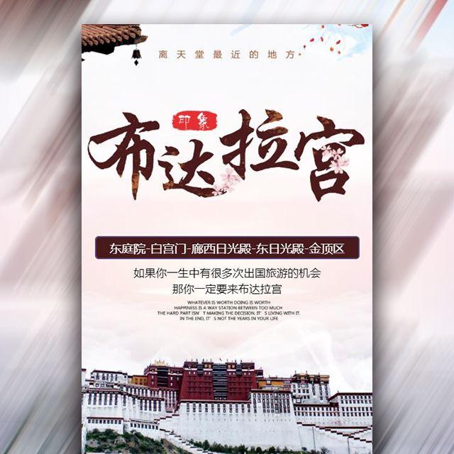 最美布达拉宫旅游宣传中国风