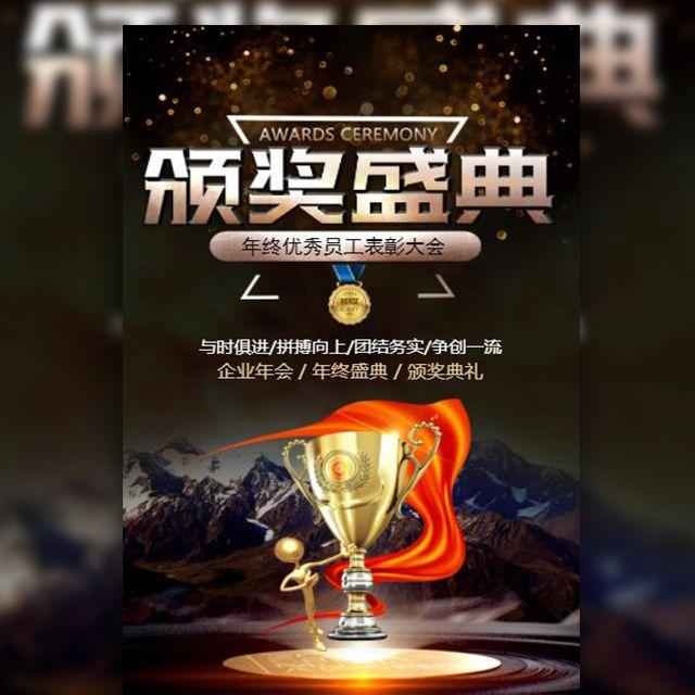 年终优秀员工表彰大会邀请函颁奖典礼年终盛典年会